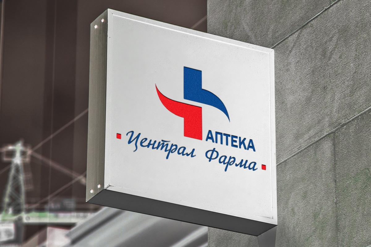 Изготвяне на лого бранд: аптека Централ фарма бранш: фармация, аптеки, Булбранд Медия ООД