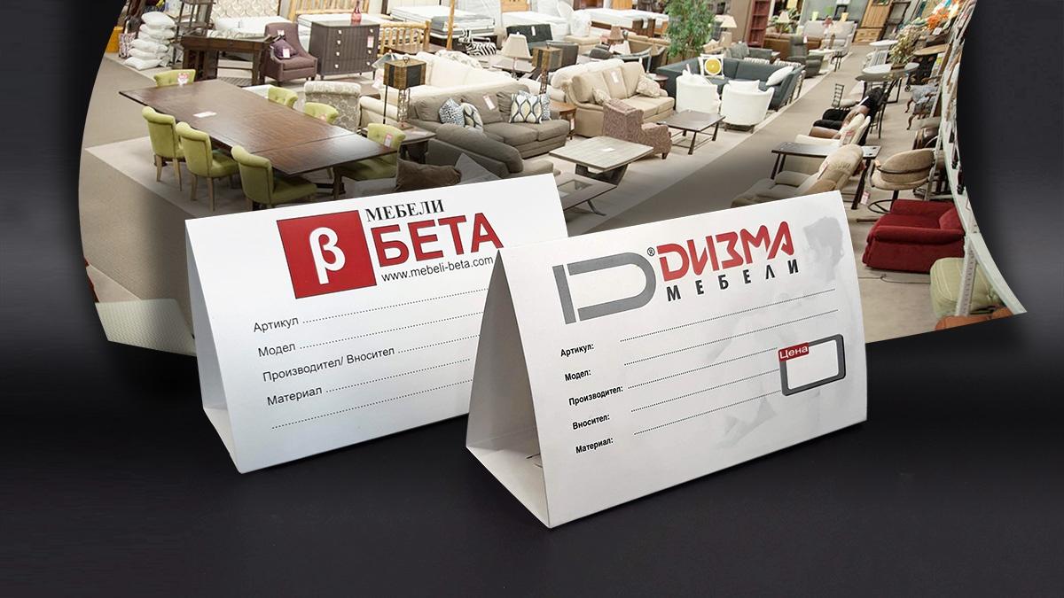 Печат на рекламни пирамидки от Булбранд Медия, Мебели Бета, Мебели Дизма