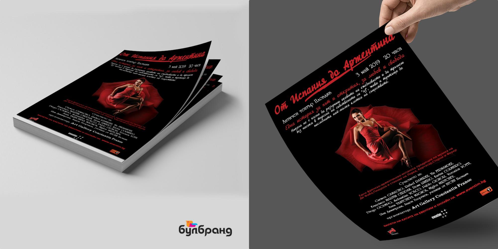 """Дизайн и печат на флаери, спектакъл """"От Испания до Аржентина"""", Булбранд Медия"""