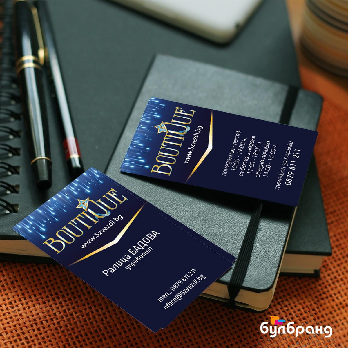 Двустранни визитки, Boutique 5 stars, Булбранд Медия