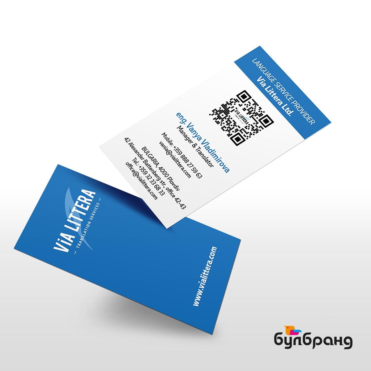 Дизайн и печат на визитки, Via Littera, Булбранд Медия