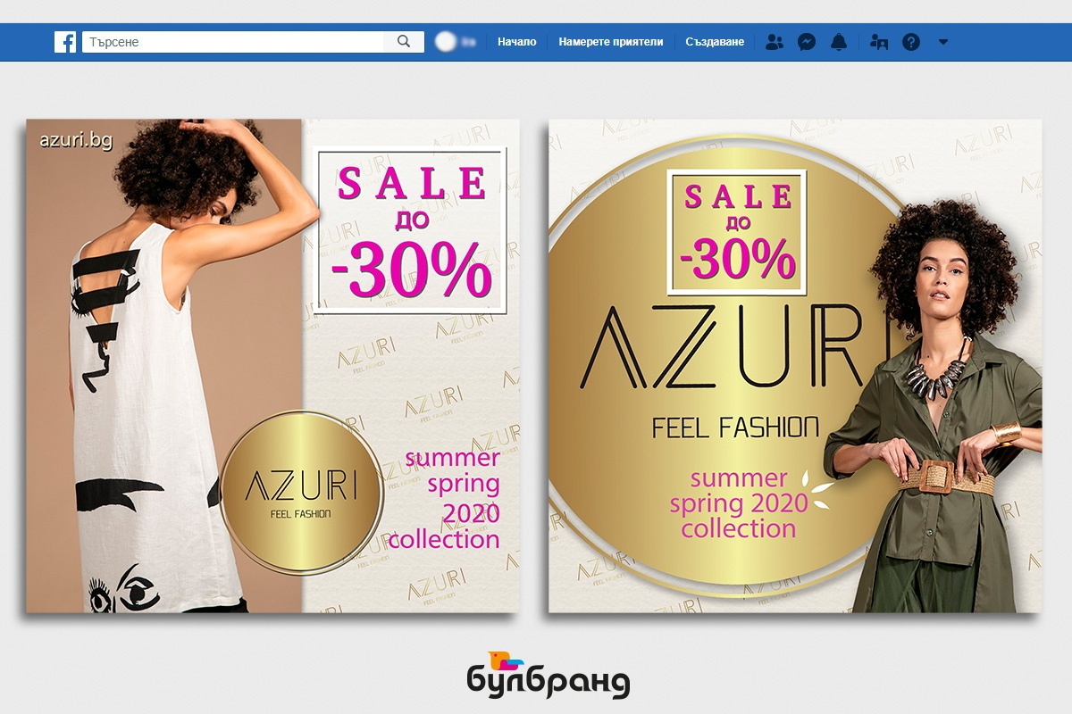 Дизайн на Facebook постове бранд: Azuri, Булбранд Медия ООД