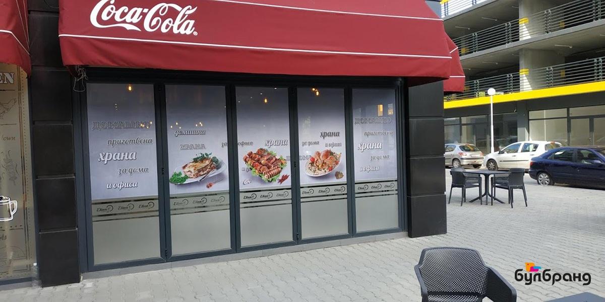 Брандиране на витрини на заведение, клиент: Elina foods, Булбранд Медия ООД