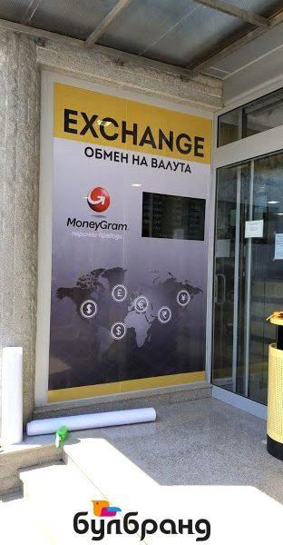 Брандиране на витрина - гише за обмяна на валута, Булбранд Медия ООД