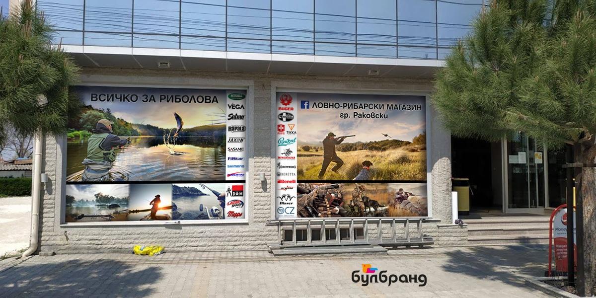Брандиране на витрини на ловно-рибарски магазин, Булбранд Медия ООД