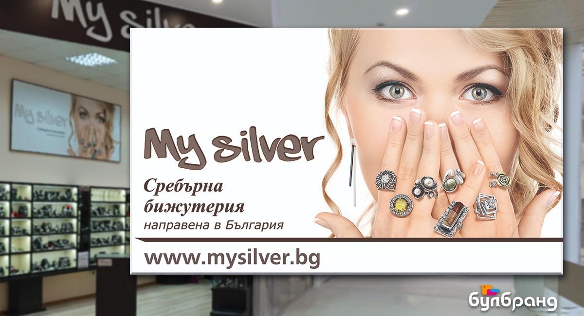 Дизайн на рекламна табела, PVC плоскост 5 мм, брандирана с PVC фолио бранд: My Silver бранш: бижутерия, Булбранд Медия ООД