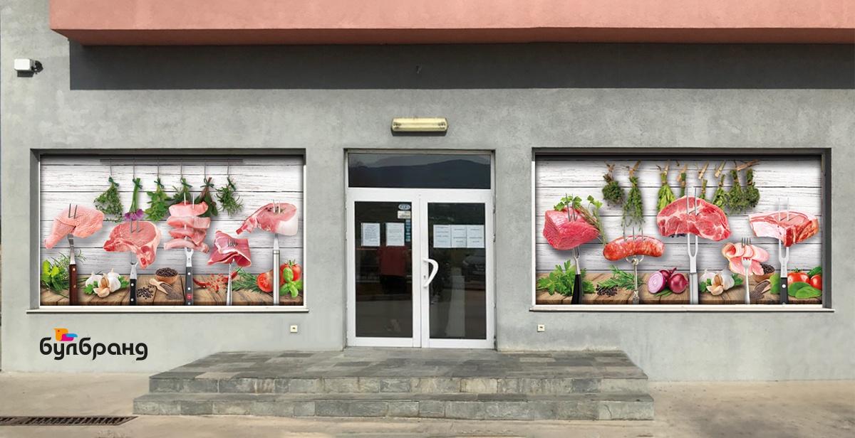 Брандиране на витрини месарски магазин, Булбранд Медия ООД
