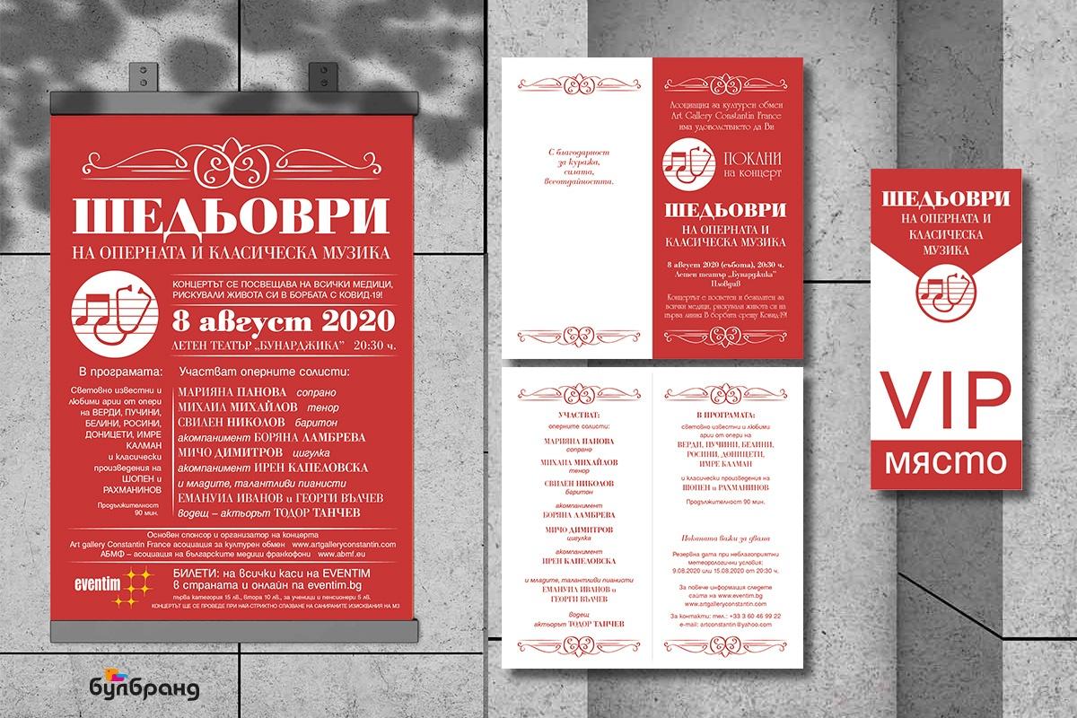 Печат на плакат, покани и билети, клиент: Арт Галери Константин Франс