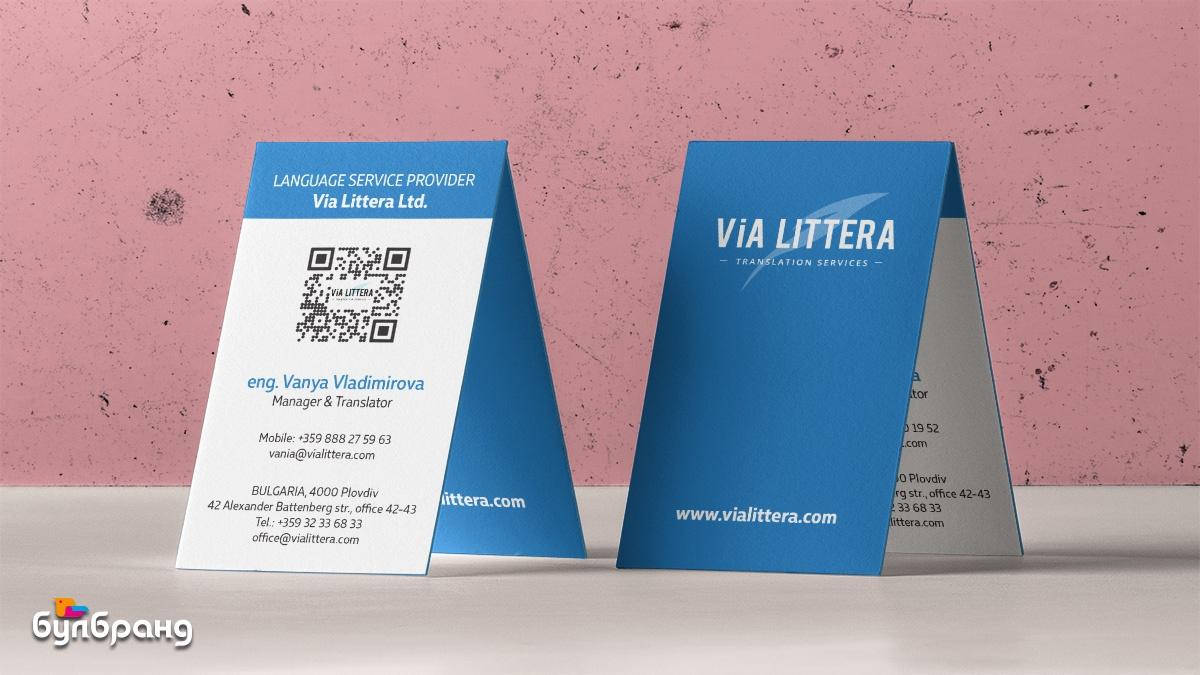 Дизайн и печат на визитки, бранд: Via Littera, Булбранд Медия ООД