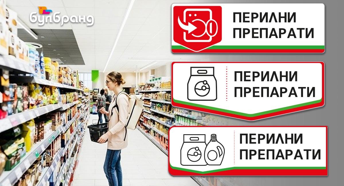 Дизайн на указателни табели за супермаркет, бранш: търговия с бързооборотни стоки, Булбранд Медия