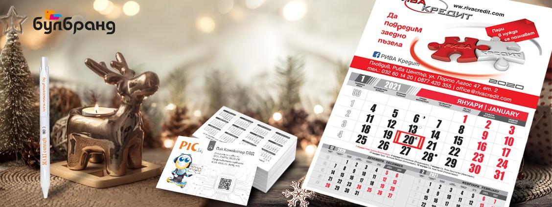 Сувенирна реклама, Коледна кампания 2020-2021. Бизнес пакет, икономичен