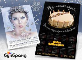 Сувенирна реклама, Коледна кампания 2020-2021, еднолистов календар