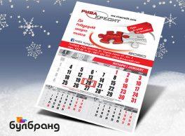 Сувенирна реклама, Коледна кампания 2020-2021, работен календар Мини