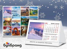 Сувенирна реклама, Коледна кампания 2020-2021, календар-пирамидка модел Nature