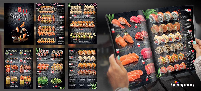 Дизайн и печат на многолистово меню за суши, Булбранд Медия ООД