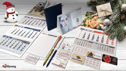 Сезонни корпоративни рекламни материали- химикалки, джобни, еднолистови, многолистови и работни календари, тефтери, Булбранд Медия ООД