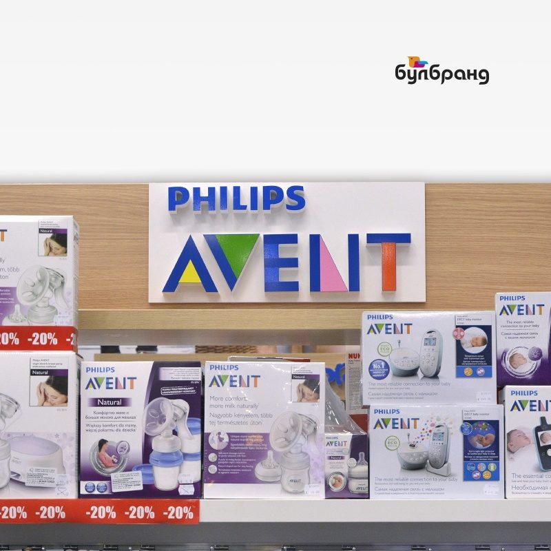 Изработка на светещи кутии, бранд: Philips Avent, Булбранд Медия ООД