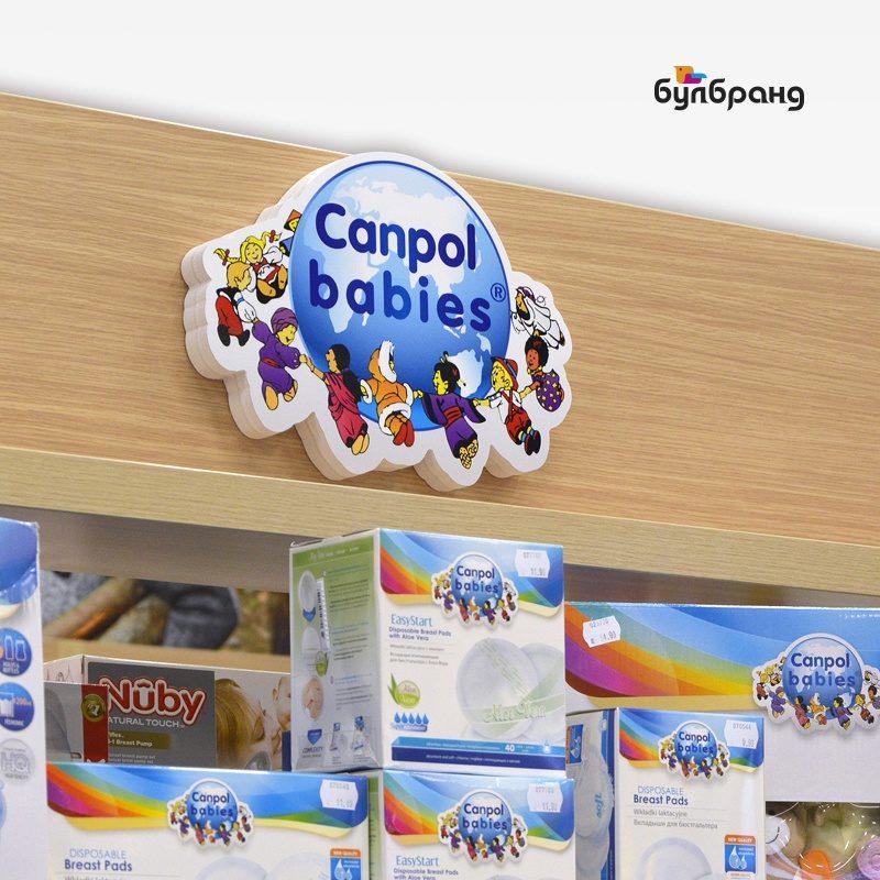 Изработка на светеща кутия, бранд: Canpol babies, Булбранд Медия ООД