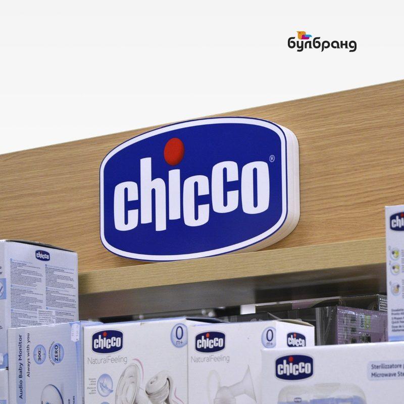 Изработка на светещи кутии, бранд: Chicco, Булбранд Медия ООД