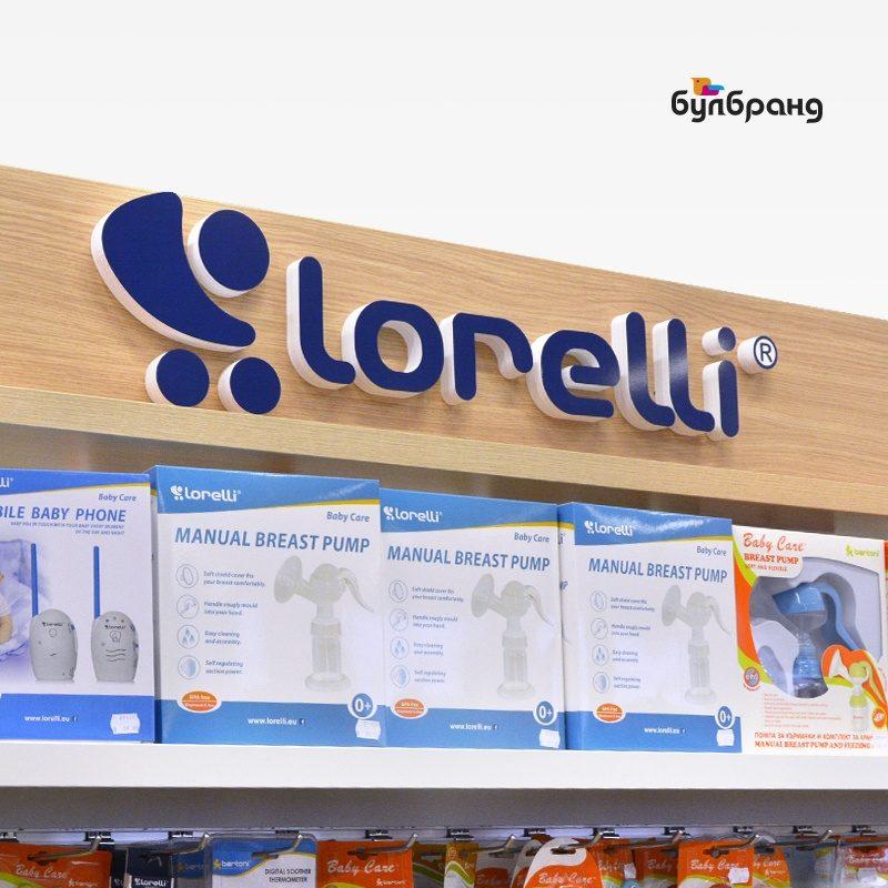 Изработка на светещи букви, бранд: Lorelli, Булбранд Медия ООД