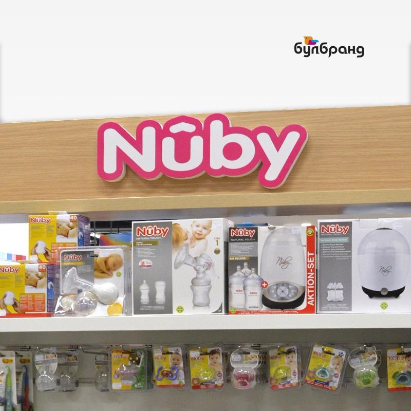 Изработка на светещи букви, бранд: Nuby, Булбранд Медия ООД
