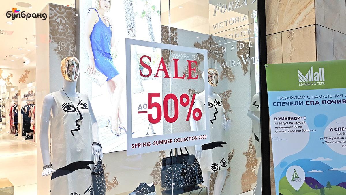 """Брандиране на витрини на търговски обект """"Азури"""", мол Марково тепе, Пловдив, Булбранд Медия ООД"""