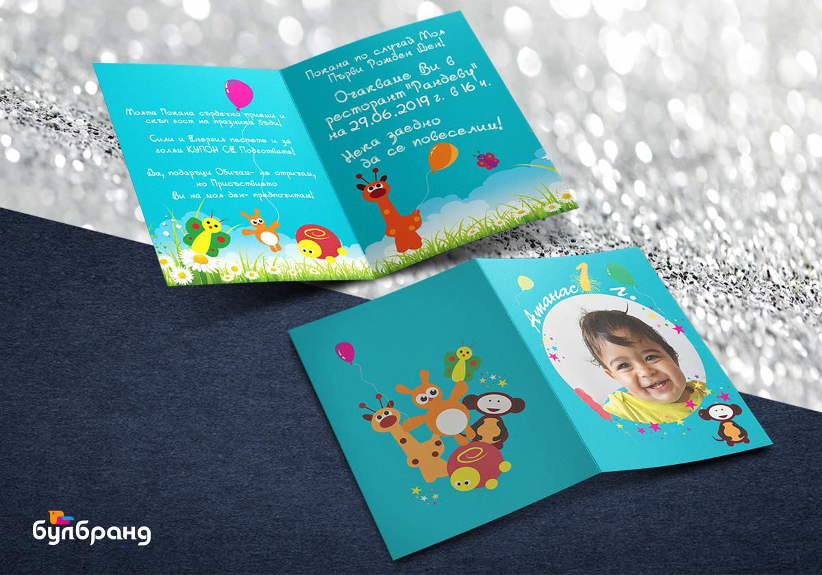 """Дизайн и печат на покани-картички за детски рожден ден, клиент: Агенция за събития """"5 звезди БГ"""", Булбранд Медия ООД"""
