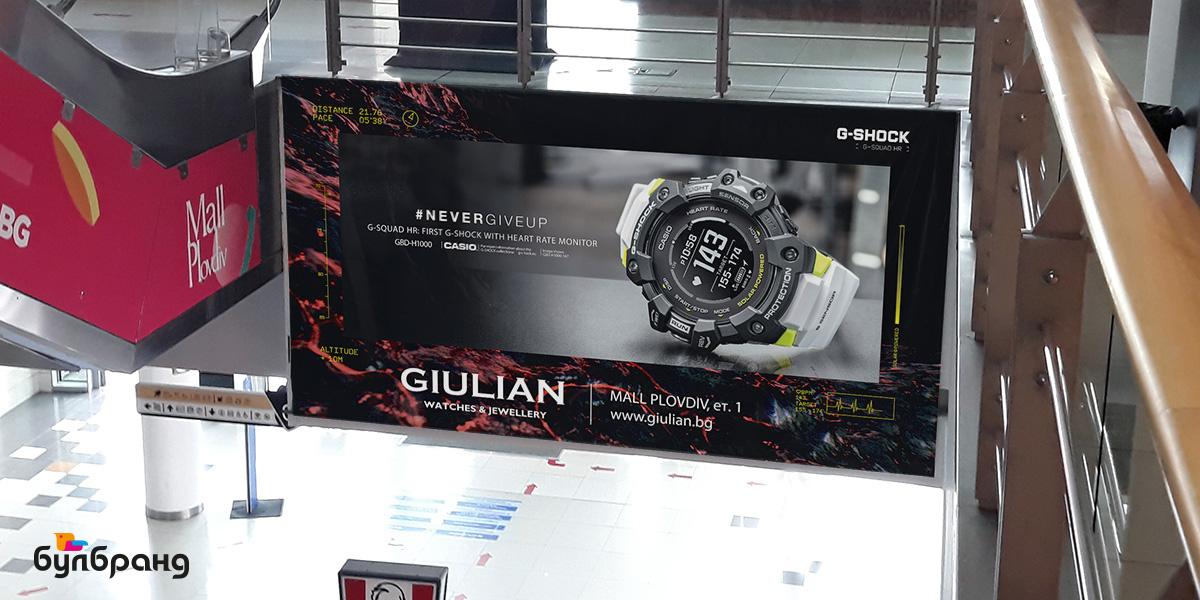 Печат и монтаж на рекламен винил, бранд: Giulian бранш: продажба на часовници и бижута, Булбранд Медия ООД