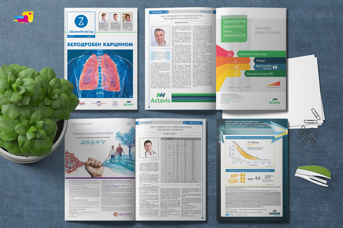 Дизайн и печат на здравно списание, бранд: Здравен портал, Булбранд Медия ООД