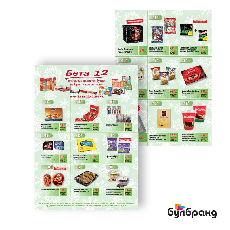 Дизайн и печат на листовки,клиент: Бета 12Булбранд Медия