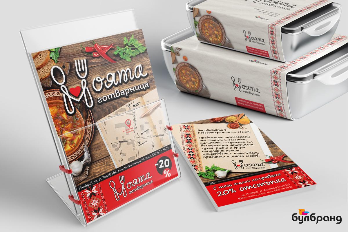 Дизайн и печат на флаери, клиент: Моята готварница бранш: заведения, Булбранд Медия ООД